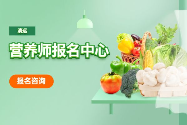 潮州营养师培训中心