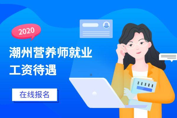潮州营养师就业