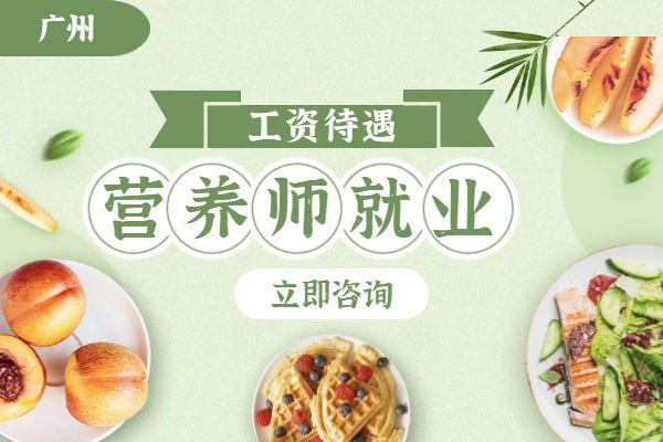 广州营养师就业