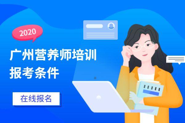 广州营养师培训报考条件
