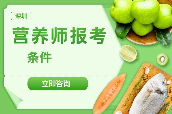 广州报考营养师的条件