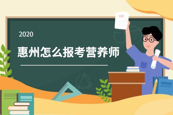 惠州营养师报名条件,怎么报考营养师?