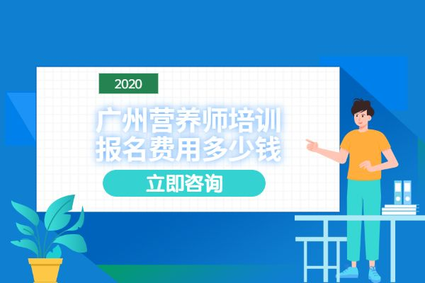 广州营养师培训报名费用多少钱