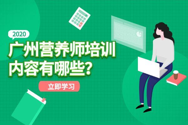 广州营养师培训内容有哪些?