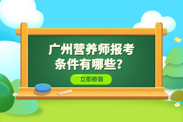 广州各种营养师培训报考条件有哪些?