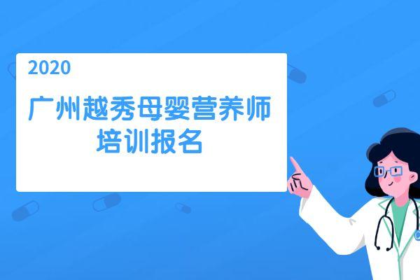 2020年广州越秀母婴营养师培训报名