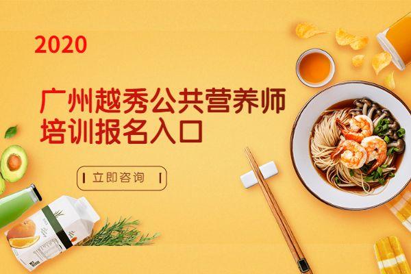 2020年广州越秀公共营养师培训报名入口