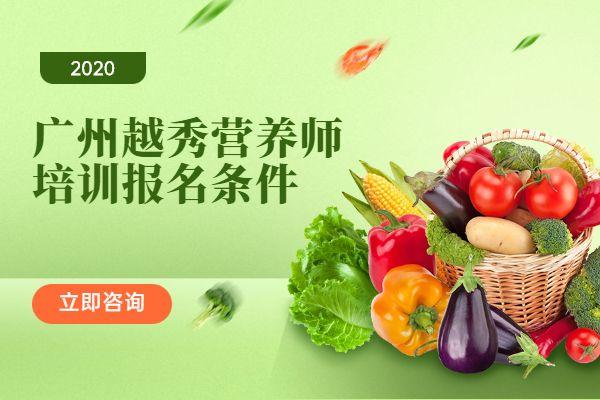 广州越秀营养师培训报名条件都有哪些?