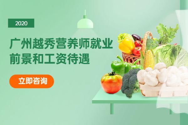 2020年广州越秀营养师就业前景和工资待遇如何?