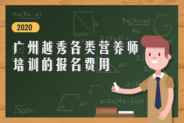 广州越秀各类营养师培训的报名费用是多少?