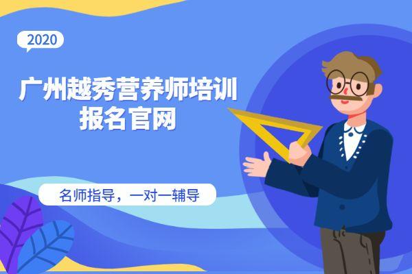 广州越秀营养师培训班(培训学校/机构)报名官网