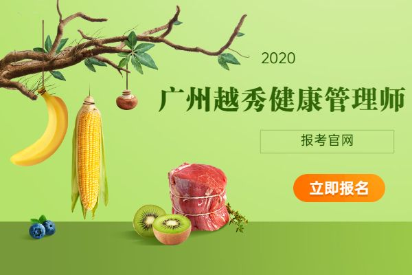 2020年广州越秀健康管理师考试报名