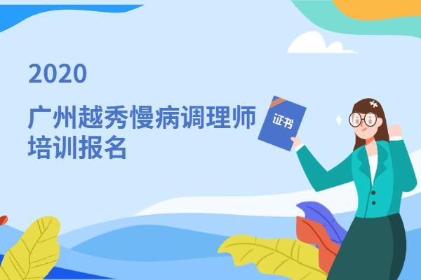 2020年广州越秀临床营养师/慢病调理师培训报名