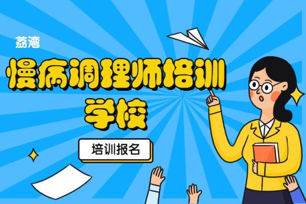 广州荔湾临床营养师/慢病调理师培训学校