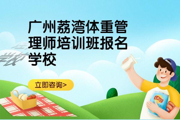 广州荔湾体重管理师培训班报名学校