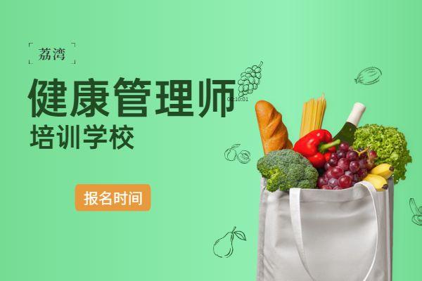 广州荔湾健康管理师资格证培训学校