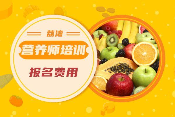 广州荔湾报名营养师培训费用多少钱?