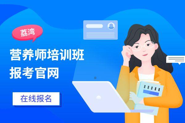 广州荔湾营养师培训班(培训学校/机构)报考官网