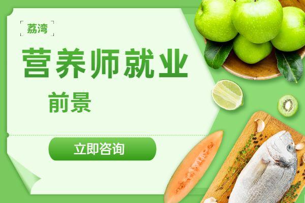 广州荔湾营养师就业前景和工资待遇怎么样?