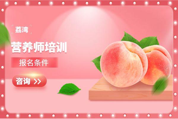 广州荔湾营养师培训报名条件有什么要求?