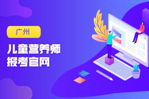 广州荔湾儿童营养师培训学校报考官网