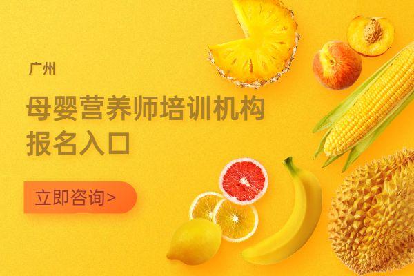 广州荔湾母婴营养师培训机构报名入口