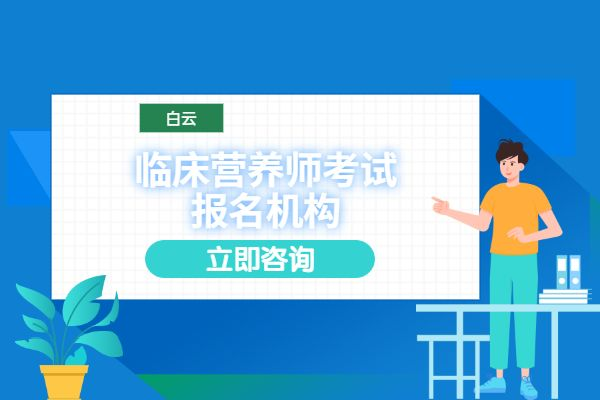 广州白云临床营养师(慢病调理师)考试报名机构