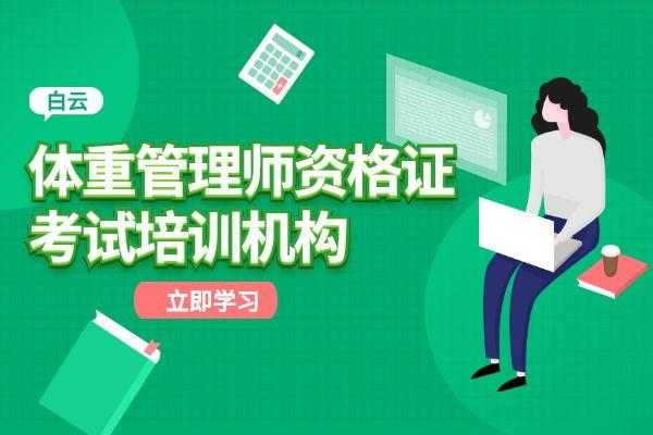 广州白云体重管理师资格证考试培训机构