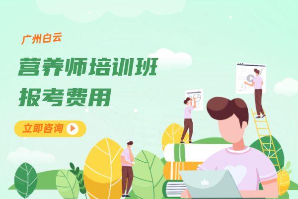广州白云营养师培训班报考费用有多少?
