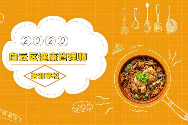 2020年广州白云区健康管理师考试培训学校