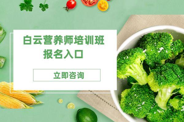 广州白云营养师培训班(培训学校、机构)报名入口