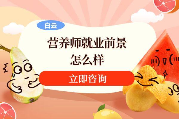广州白云营养师就业前景怎么样?一个月工资多少钱?
