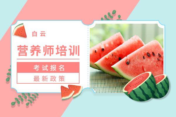广州白云各类营养师报名需要什么条件?