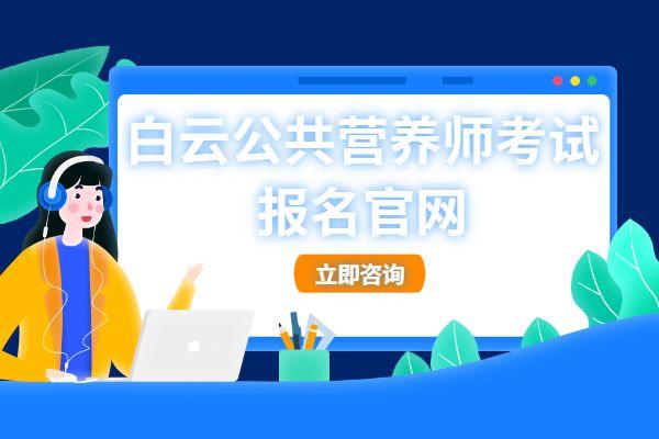 广州白云公共营养师考试报名入口官网
