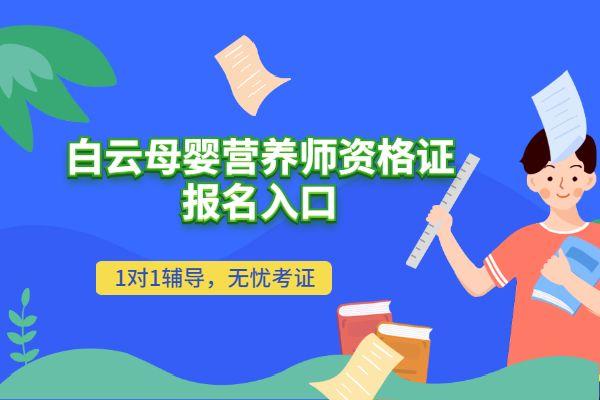 广州白云母婴营养师资格证考试报名入口