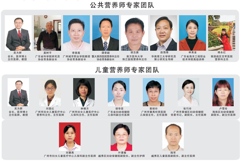 恒康学校营养专家团队