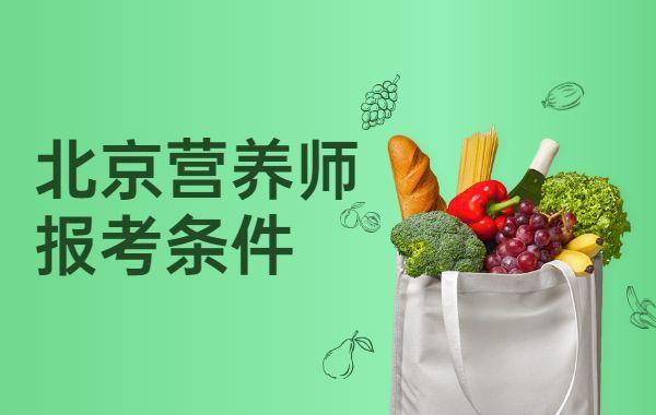 北京营养师证怎么报考需要什么条件?