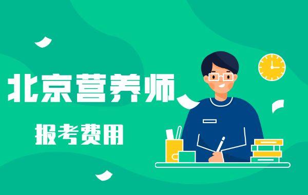 北京培训营养师报考费用