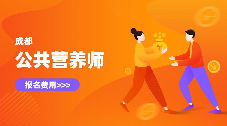 上海报考营养师培训班费用多少钱?