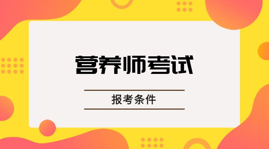 邢台市营养师报考条件2021年最新规定