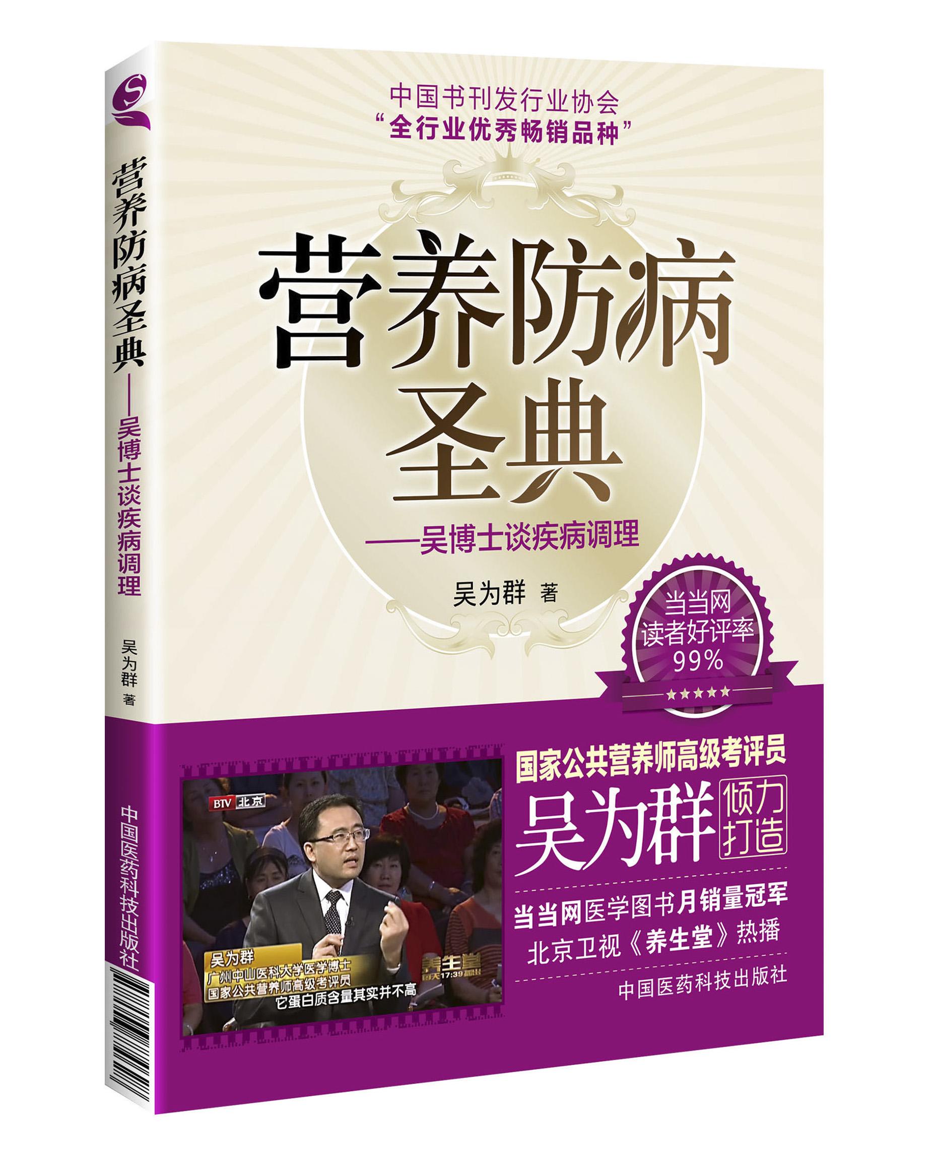 《营养防病圣典:吴博士谈疾病调理 》